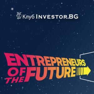 предприемачи на бъдещето