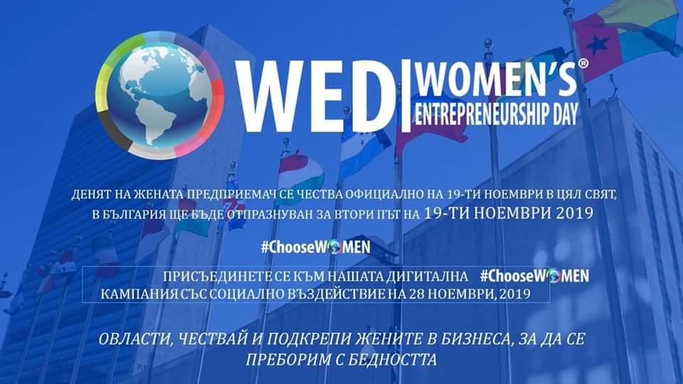 Ден на жената предприемач