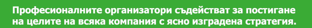 Професионални организатори на събития