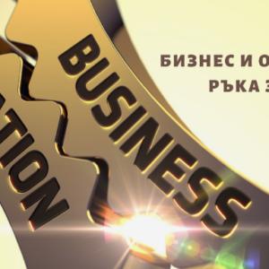 Бизнес и образование